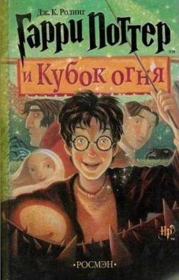 Dzh_K_Roling_Garri_Potter_i_kubok_ognya